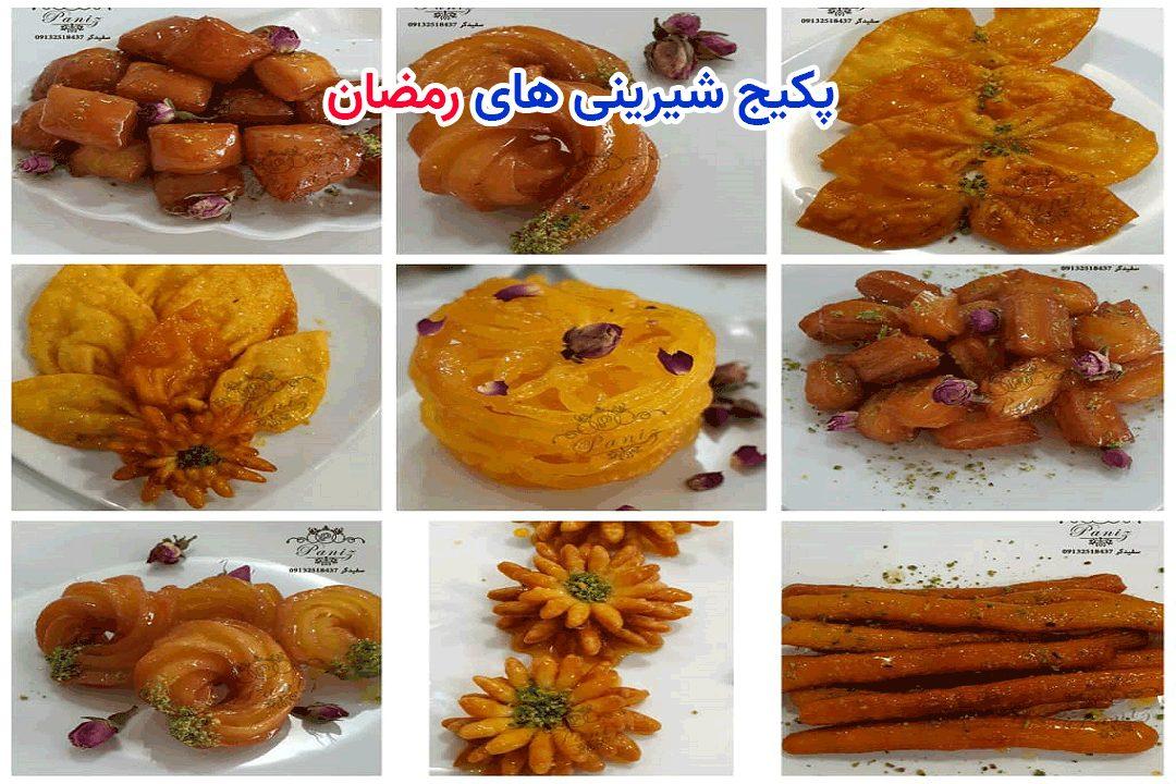 شیرینی های رمضان