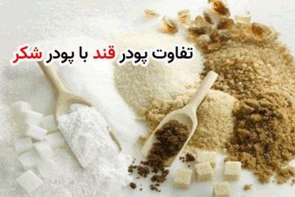 تفاوت پودر قند با پودر شکر